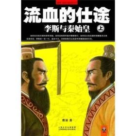 流血的仕途:李斯与秦始皇(上)