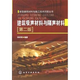 新型建筑材料与施工技术问答丛书:建筑吸声材料与隔声材料(第2版)