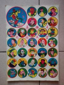 """老版儿童游戏纸本""""啪叽"""":美猴王大闹天宫 40个人物(两张以上包邮)"""