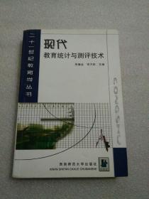 现代教育统计与测评技术(二十一世纪教育学丛书)