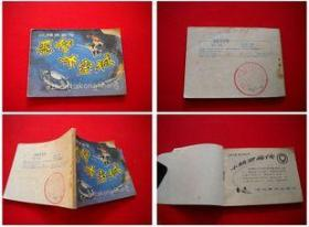 《恶战太空城小灵通画传》。河北出版,4728号。连环画