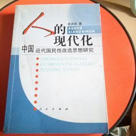 人的现代化-中国近代国民性改造思想研究