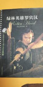 绿林英雄罗宾汉(无附赠的VCD)