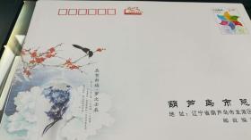 2012年贺年邮资封(图案为恭贺新禧) 面值2.4元(地址为葫芦岛市总工会)