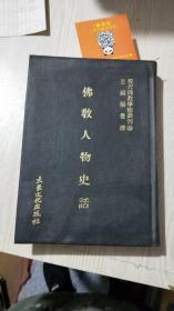 现代佛教学术丛刊49佛教人物史话9(却外封皮   发霉着水)