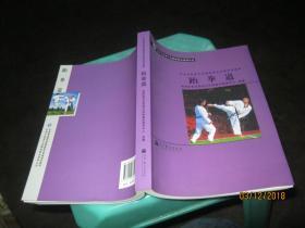 社会体育指导员国家职业资格培训教材 跆拳道    货号13-2