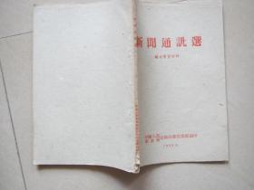 新闻通讯选 语文学习材料