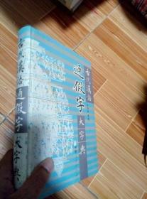 古代汉语通假字大字典 -库存全新