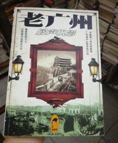 老广州  屐声帆影