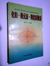 化归·换元法·待定系数法
