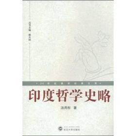 20世纪佛学研究经典文库:印度哲学史略武汉大学汤用彤9787307063785