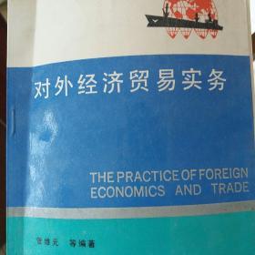 对外经济商贸实务