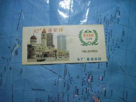 信誉卡(97香港回归)