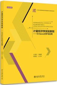 计量经济学实验教程 EViews分析与应用