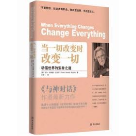 当一切改变时,改变一切:动荡世界的安身之道