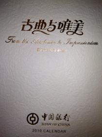 中国银行周历 古典与唯美;:欧洲十九世界绘画精品 大师作品精美绝伦