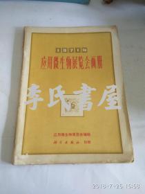 1971年应用微生物展览会画册