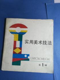 实用美术技法(第1辑)
