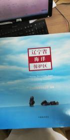 辽宁省海洋保护区(全彩)