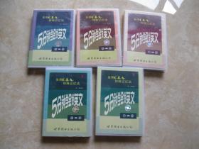 磁带 5分钟学会说英文