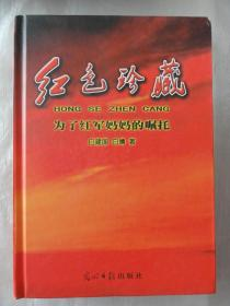 红色珍藏(精装本 红色收藏)本书共收录土地革命时期、抗日战争时期和解放战争时期各类革命文物图片400余幅