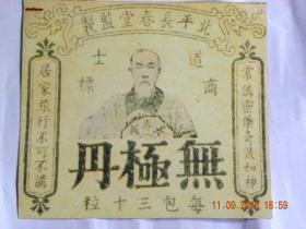 无极丹-北平长春堂(民国时期)【复印件.不退货】
