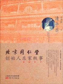清平乐:北京同仁堂创始人乐家轶事 以乐家传人乐崇熙的亲历和回忆为线索,以总分的叙述结构,客观生动地记叙了同仁堂三百余年的发展史。全书以乐家轶事为经、以同仁堂发展史为纬,为我们打开了一段尘封的往事,让我们跟随作者所描述的一个个侧面,深入到大宅门的生活中,看到创建同仁堂这个民族品牌的乐氏家族的兴衰起伏,了解到乐家老宅生活的人和事及逸闻趣事。作者以丰富的史料、深层的思考、生动的事例、