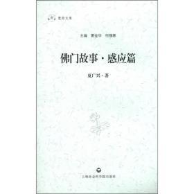 慧炬文库:佛门故事·感应篇