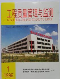 《工程质量管理与监测》(双月刊)1996年第1期(总第72期)、1996年第3期(总第74期)、1996年第4期(总第75期)、1996年第5期(总第76期)、1996年第6期(总第77期)