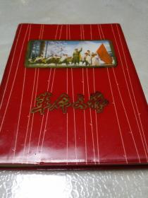 《林海雪原——革命文艺》笔记本
