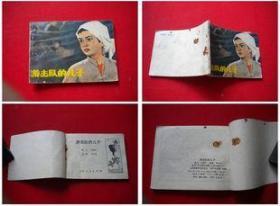 《游击队的儿子》,山西1983.5一版一印30万册,7883号,连环画
