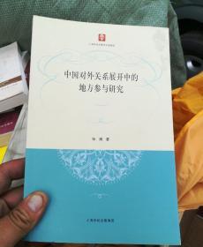 中国对外关系展开中的地方参与研究