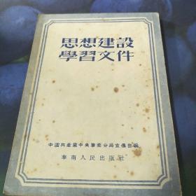 1952年出版《思想建设学习文件》