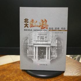 北大红楼历史沿革考论