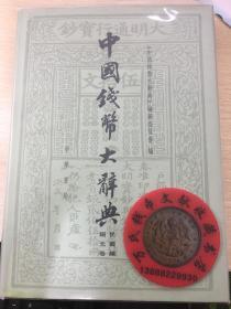 中国钱币大辞典民国编铜元卷