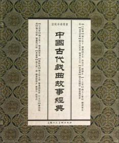 中国古代戏曲故事经典(宣纸本连环画)
