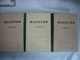 政治经济学词典(上中下册)