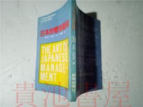 日本的管理艺术 巴斯克 爱索思 1982年大32开平装