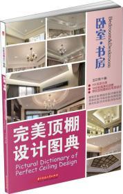 完美顶棚设计图典:卧室·书房