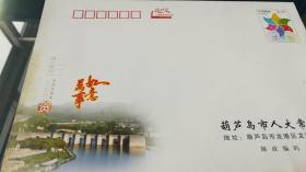 2012年贺年邮资封(图案为水上长城) 面值2.4元(地址为葫芦岛市人大)