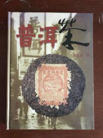 普洱茶【作者签名版】