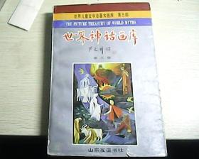 世界神话画库【第三部第二册】