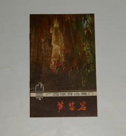 芦/笛岩  1981年