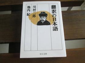 日文原版 翻訳の日本语 (中公文库) 川村二郎  (著), 池内纪 (著)