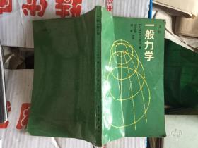 工科一般力学 (90年1版1印1670册)