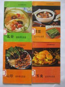 五禽滋补养生食谱、山珍滋补养生食谱、蔬菜滋补养生食谱、五谷滋补养生食谱
