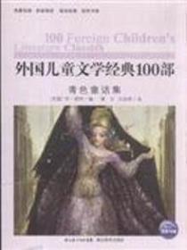 青色童话集/外国儿童文学经典100部