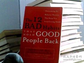 The 12 Bad Habits That Hold Good People Back[使人退步的12大恶习]