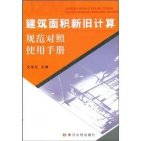 建筑面积新旧计算规范对照使用手册