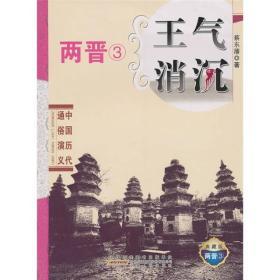 中国历代通俗演义:王气消沉